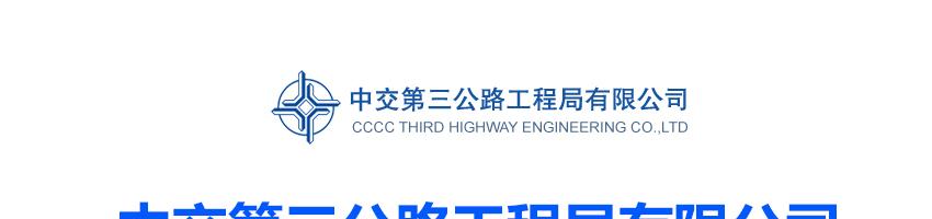 中交第三公路工程局有限公司河北雄安设计咨询分公司招聘建筑设计师_建筑英才网