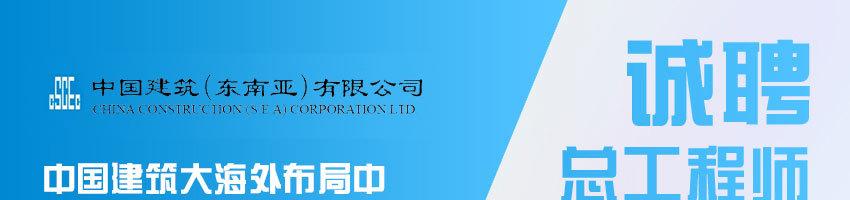 中��建筑(�|南��)有限公司招聘�工程��_建筑英才�W