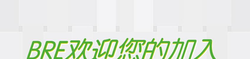 碧亚宜建筑研究院(深圳)有限公司招聘QA项目审计员_建筑英才网