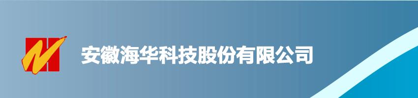 安徽海华科技有限公司招聘化工专业人员_化工英才网