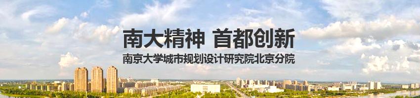 南京大�W城市����O�研究院有限公司北京分公司招聘城市����目高��目��人_建筑英才�W