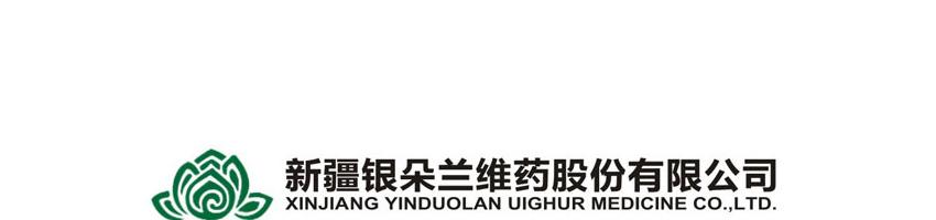 新疆银朵兰维药股份有限公司招聘医药代表_医药英才网