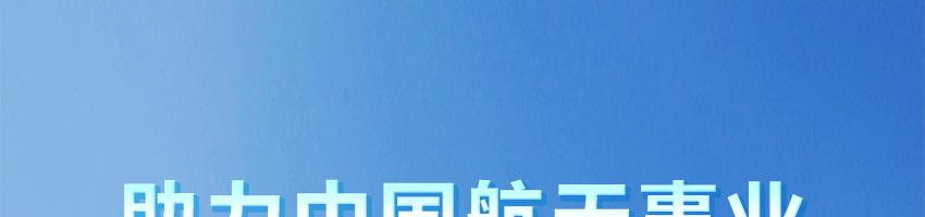 北京航天�L征�C械�O�渲圃煊邢薰�司招聘市�鲣N售�理_化工英才�W