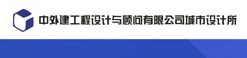 中外建工程�O��c���有限公司城市�O�所招聘�o排水注���_建筑英才�W