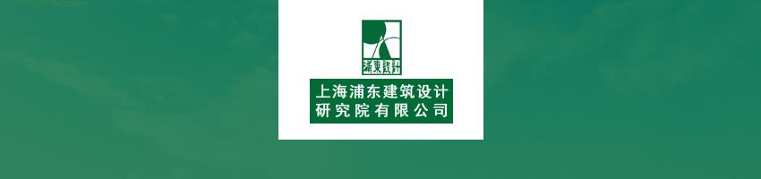 上海浦�|建筑�O�研究院有限公司招聘注��r土工程��_建筑英才�W