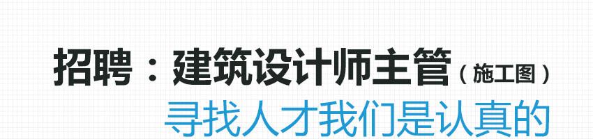广州市尚城建筑设计有限公司招聘建筑设计师主管(施工图)_建筑英才网