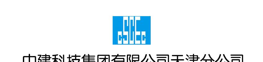 中建科技有限公司天津分公司招聘建筑设计项目负责人_建筑英才网