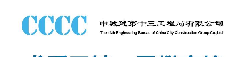 中城建第十三工程局有限公司招聘一级注册建筑师_建筑英才网