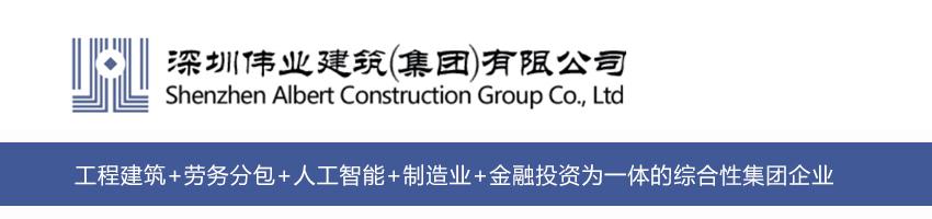 深圳建工伟业建设有限公司招聘项目商务经理_建筑英才网