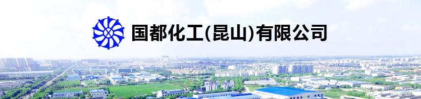��都化工(昆山)有限公司招聘化工操作工_化工英才�W