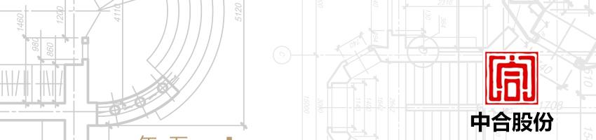 武汉中合元创建筑设计股份有限公司招聘项目负责人(建筑、结构)_建筑英才网