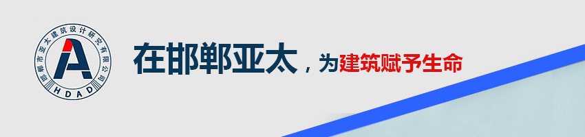邯郸市亚太建筑设计研究有限公司招聘建筑专业_建筑英才网