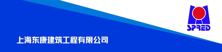 上海东康建筑工程有限公司招聘施工员_建筑英才网