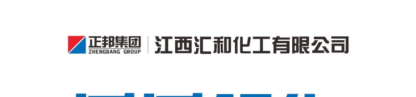 江西�R和化工有限公司招聘�N售��接�理_化工英才�W