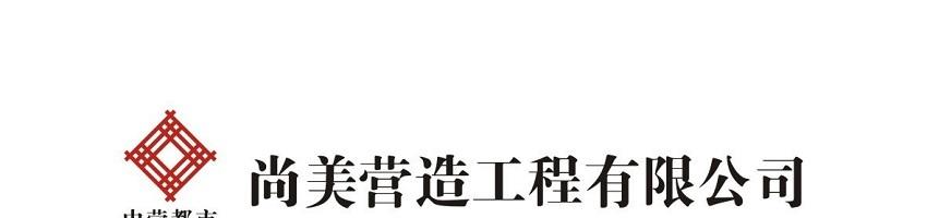 尚美营造工程有限公司招聘工程师_建筑英才网