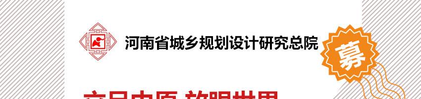 河南省城乡规划设计研究总院有限公司建筑二分院招聘建筑设计师_建筑英才网