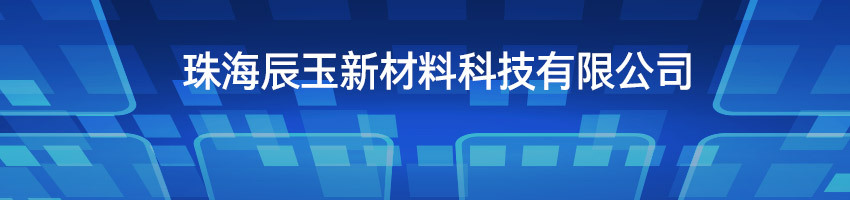 珠海辰玉新材料科技有限公司招聘研�l工程��_化工英才�W