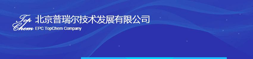 北京普��瑞技�g�l展有限公司招聘�N售�理_化工英才�W
