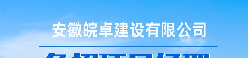 安徽皖卓建设有限公司招聘项目经理_建筑英才网