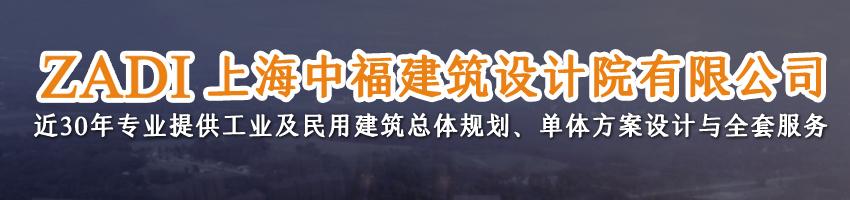 上海中福手机必威体育院必威体育 betwaybetway必威官方网站方案主创设计师_建筑英才网
