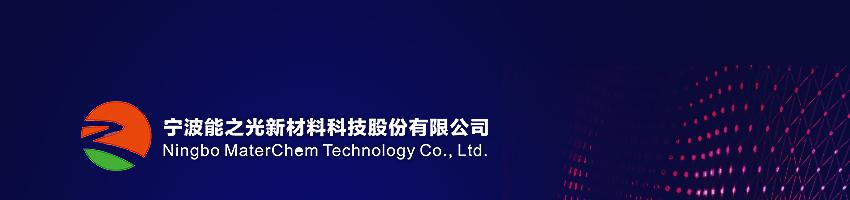 ��波能之光新材料科技股份有限公司招聘研�l�理_化工英才�W