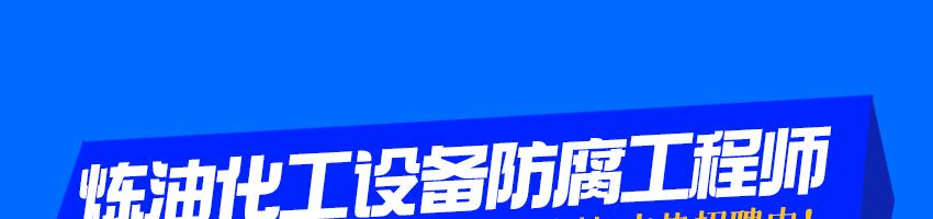 沈�中科�f��腐�g控制技�g有限公司招聘��油化工�O�浞栏�工程��_化工英才�W