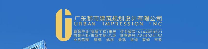 广东都市建筑规划设计有限公司招聘建筑施工图设计师_建筑英才网