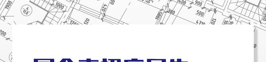北京市�S房建筑工程有限公司招聘���蒙�(土建、暖通、��馐┕�;工程造�r方向)_建筑英才�W