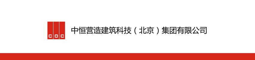 中恒营造建筑科技(北京)集团有限公司招聘预算员_建筑英才网