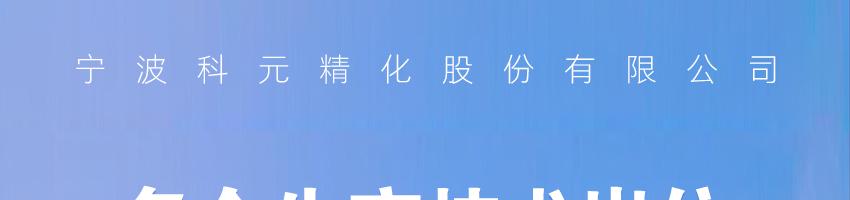 ��波科元精化股份有限公司招聘化工操作工_化工英才�W