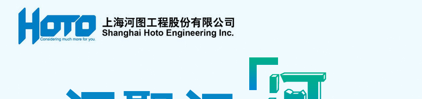 上海河�D工程股份有限公司招聘工�工程��_化工英才�W