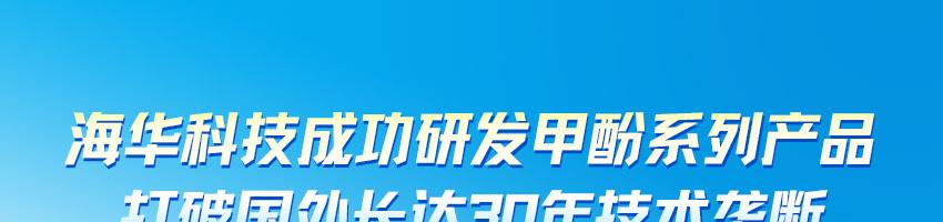 安徽海�A科技集�F有限公司招聘化工��I人�T_化工英才�W