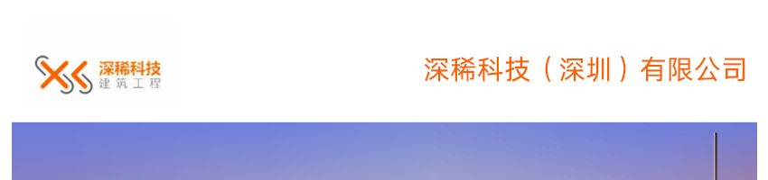深稀科技(深圳)有限公司招聘工程�L�D�T_建筑英才�W