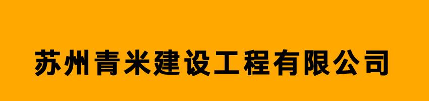 苏州青米建设工程有限公司招聘资料员_