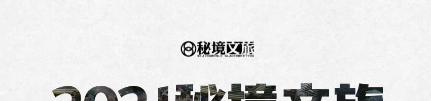 四川秘境康旅建筑�O�咨�有限公司招聘建筑方案�O���_建筑英才�W