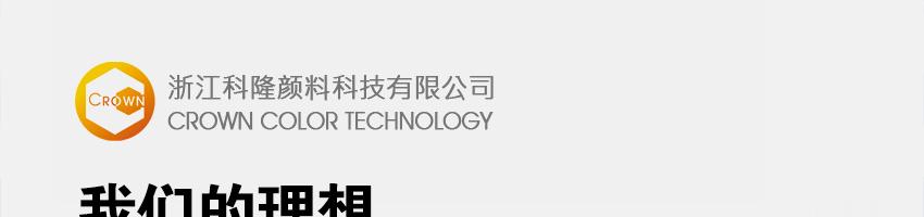 浙江科隆�料科技有限公司招聘研�l工程��_化工英才�W