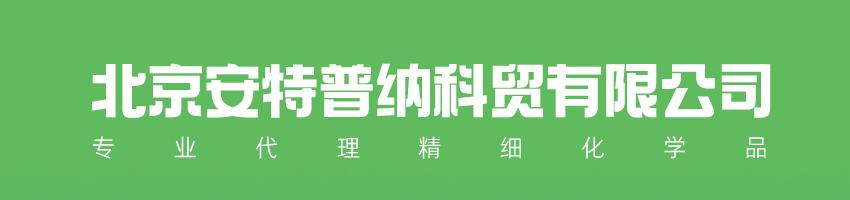 北京安特普�{科�Q有限公司招聘�N售工程��_化工英才�W