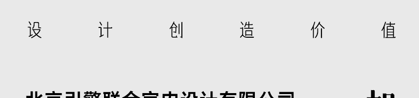 北京引擎�合室�仍O�有限公司招聘商���T_建筑英才�W