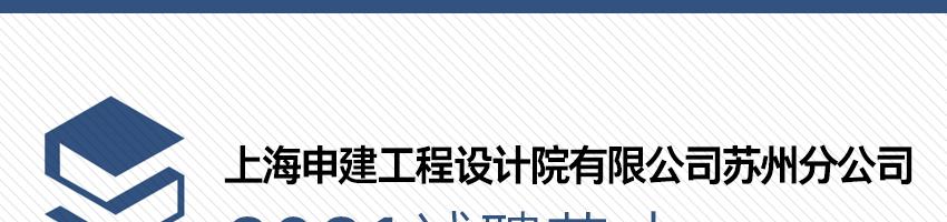 上海申建工程设计院必威体育 betway苏州分公司betway必威官方网站手机必威体育师_建筑英才网