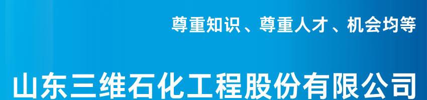 山�|三�S石化工程股份有限公司招聘注�园踩�工程��_化工英才�W