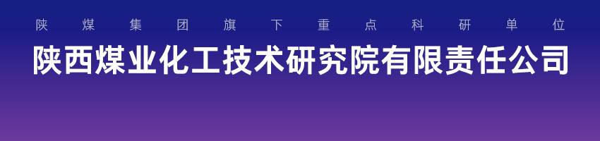 �西煤�I化工技�g研究院有限�任公司招聘�目管理主管工程��_化工英才�W