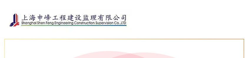 上海申峰工程建�O�O理有限公司招聘注�员O理工程��(��O)_化工英才�W