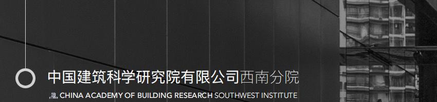 中��建筑科�W研究院有限公司西南分院招聘一�注�越ㄖ���_建筑英才�W