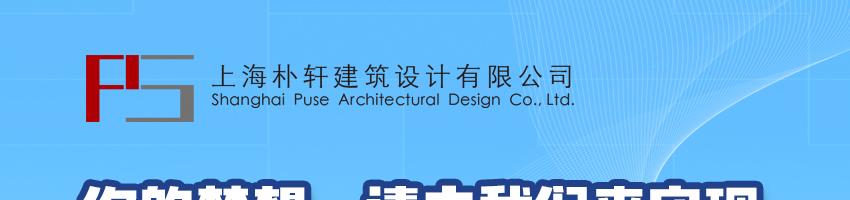 上海朴轩建筑设计有限公司招聘室内深化设计师_建筑英才网