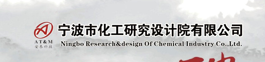 ��波市化工研究�O�院有限公司招聘工�工程��_化工英才�W