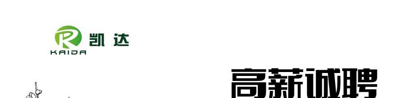 苏州凯达市政景观建设有限公司招聘园林市政项目经理_建筑英才网