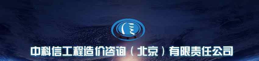 中科信工程造�r咨�(北京)有限�任公司招聘造�r�目助理_