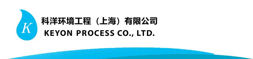 科洋�h境工程(上海)有限公司招聘�N售�理(化�W工程方向)_化工英才�W