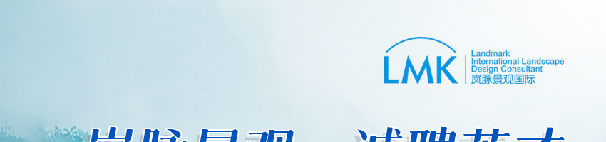 岚脉景观规划设计(深圳)有限公司招聘助理景观设计师_建筑英才网