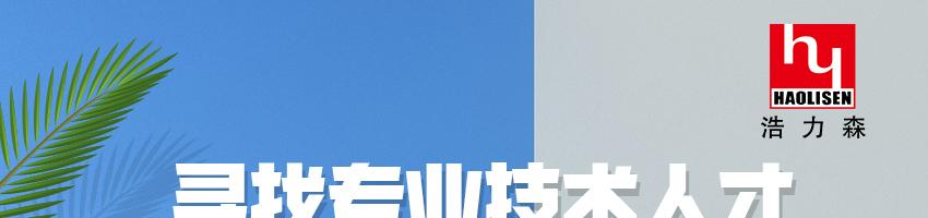 浩力森涂料(上海)有限公司招聘涂料研�l工程��_